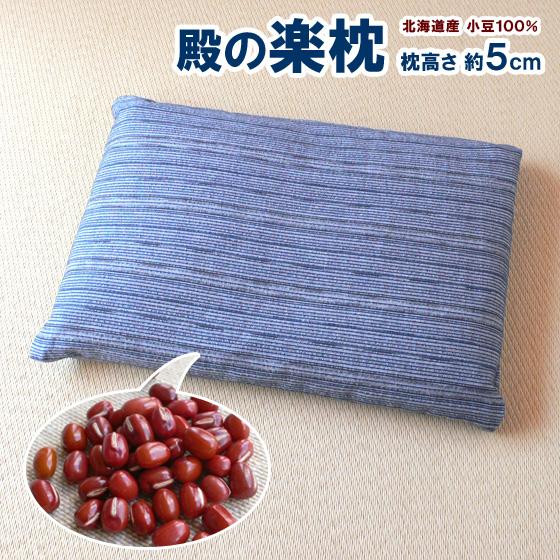 あずき枕 小豆枕 殿の楽枕【高さ5cm】