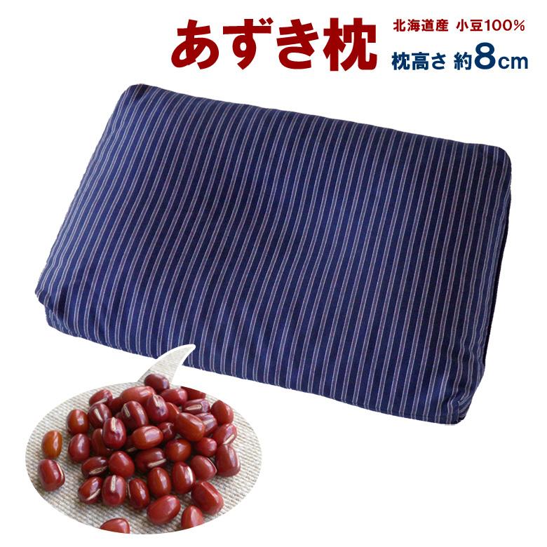 あずき枕 小豆枕 殿の高枕 本体(枕カバー無し)【高さ8cm】