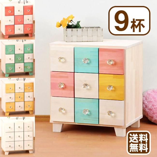 カラフルチェスト 9杯 小物 木製 収納 家具【送料無料】