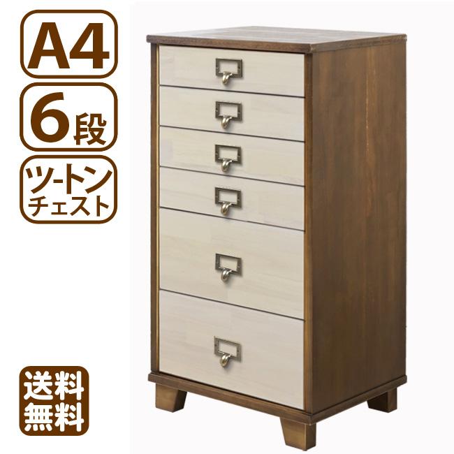 多段チェスト ツートン 6段 A4クリアファイル収納 書類 引き出し 天然木製【送料無料】