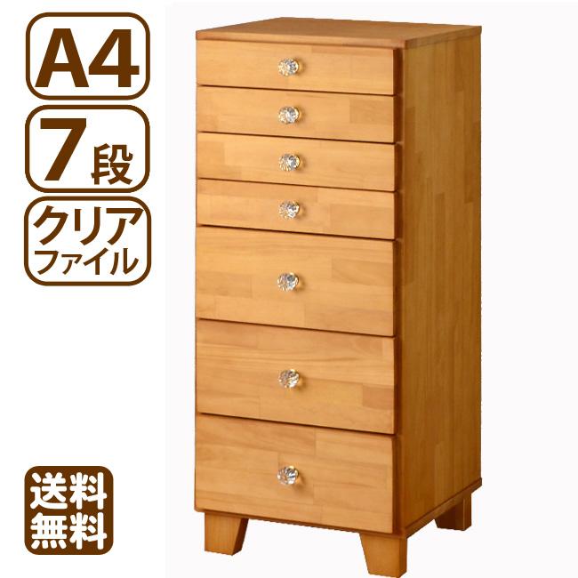 多段チェスト A4チェスト 7段 書類 引き出し 電話台 FAX台 木製 収納 家具【送料無料】