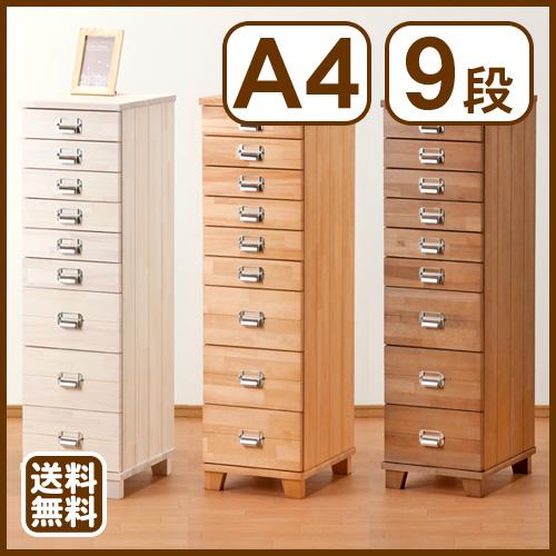 多段チェスト A4チェスト 9段 ネームプレート 書類 引き出し 木製 収納 家具【送料無料】
