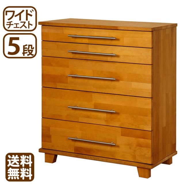 多段チェスト ワイド 5段 衣類収納 書類 引き出し 天然木製【送料無料】