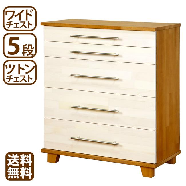 多段チェスト ワイド ツートンカラー 5段 衣類収納 書類 引き出し 天然木製【送料無料】