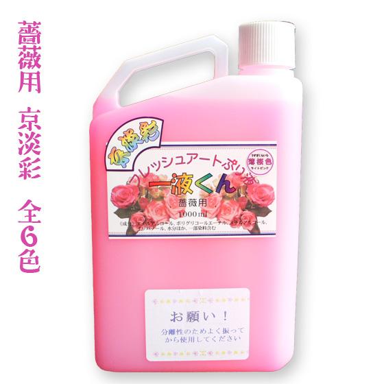 薔薇用 一液くん(京淡彩)プリザーブドフラワー液 1000ml