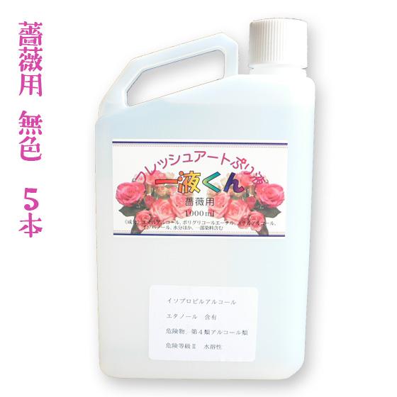【薔薇用(無色)5本セット】薔薇用一液くん プリザーブドフラワー液 1000ml