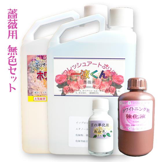 【薔薇用(無色)セット】薔薇用一液くん プリザーブドフラワー液