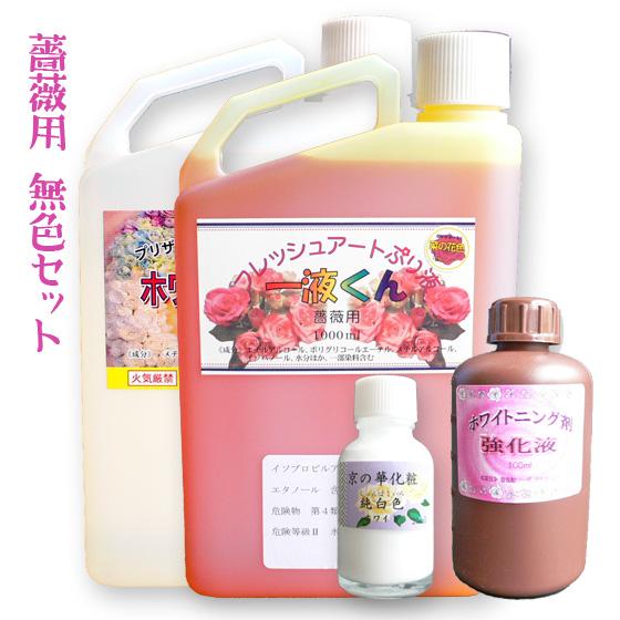 【薔薇用(染料入り)セット】薔薇用一液くん プリザーブドフラワー液