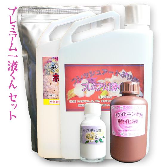 【プレミアムセット】プレミアム1液くん プリザーブドフラワー液
