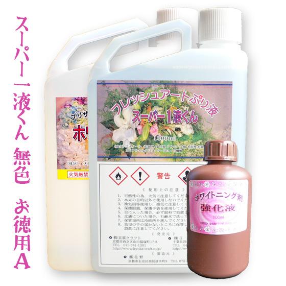 【スーパー(無色)お徳用A】スーパー1液くん プリザーブドフラワー液