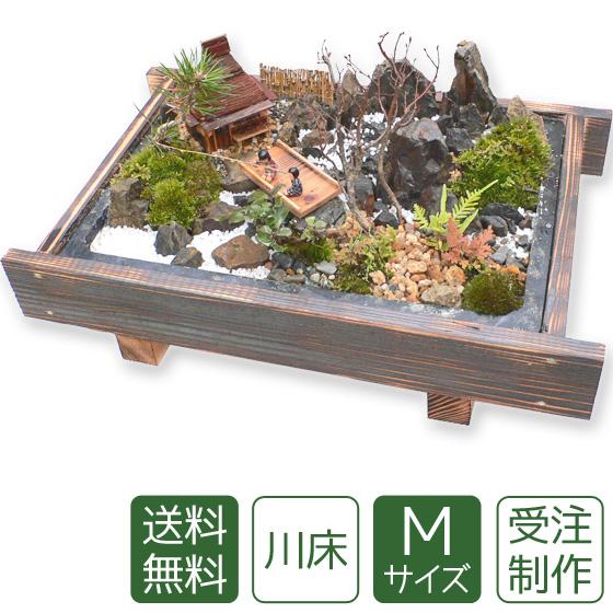 【父の日】盆栽 盆景 ミニ庭園 川床M 【送料無料】