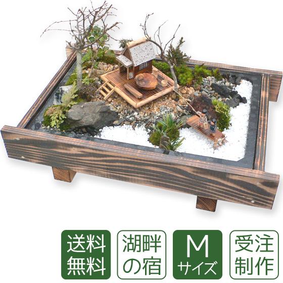 盆栽 盆景 ミニ庭園 湖畔の宿M 【送料無料】