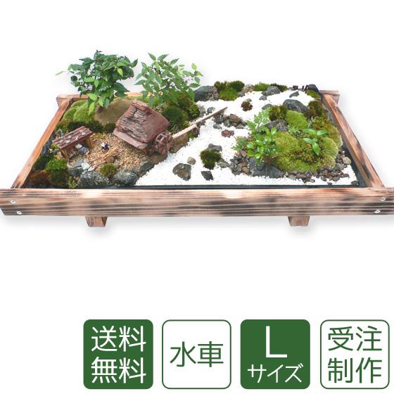 盆栽 盆景 ミニ庭園 水車L 【送料無料】