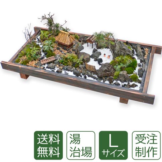 【父の日】盆栽 盆景 ミニ庭園 湯治場L 【送料無料】