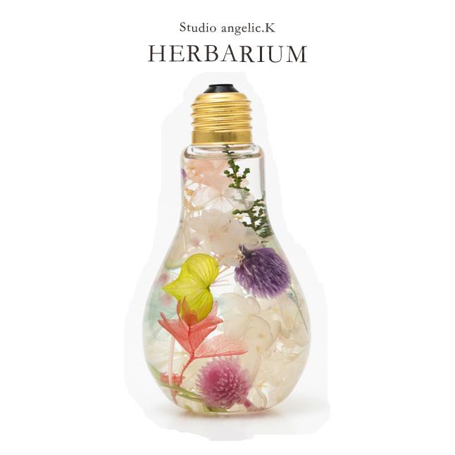 ハーバリウム プレゼント 花 ギフト 電球瓶 lig001