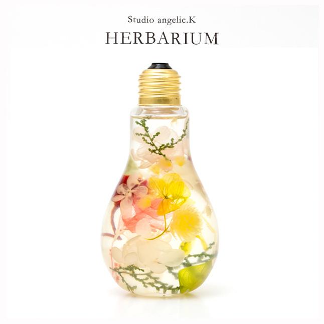 ハーバリウム プレゼント 花 ギフト 電球瓶 lig002