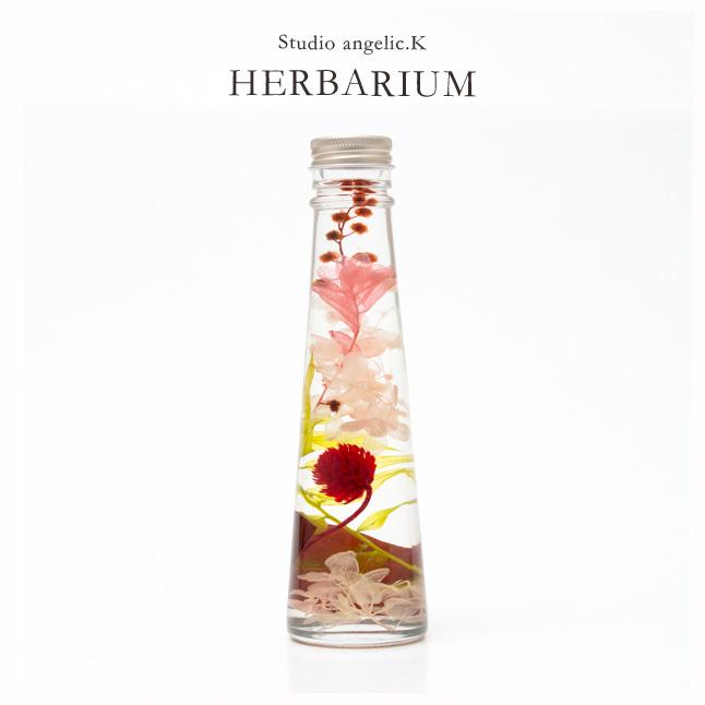 ハーバリウム プレゼント 花 ギフト 円錐瓶(小) trs001