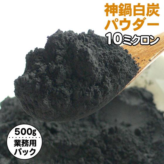 10ミクロン 白炭の微粉末パウダー 炭パウダー 食用 チャコール 炭 クレンズ ギフ_包装 送料無料 500g 着色料 メーカー直送 神鍋BLACK 業務用 お徳用