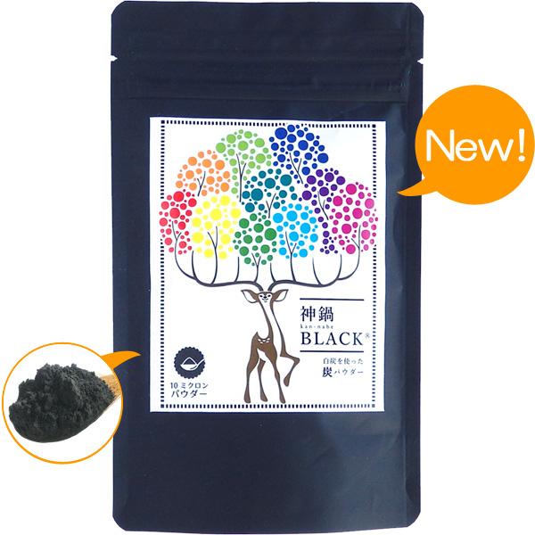 新パッケージ 白炭の微粉末 10ミクロン パウダー 炭パウダー 食用 チャコール 人気ブランド多数対象 送料無料 着色料 炭 神鍋BLACK 数量は多 兵庫県産 50g クレンズ