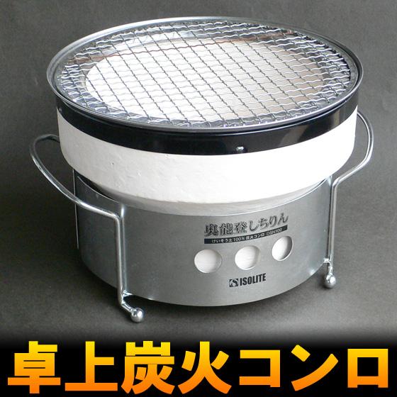 奥能登しちりん 七輪 卓上 炭火 コンロ【送料無料】