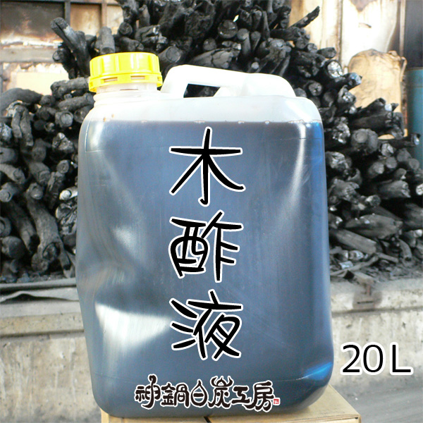 木酢液 20L 農業 園芸用 神鍋白炭工房 Wood Vinegar【送料無料】