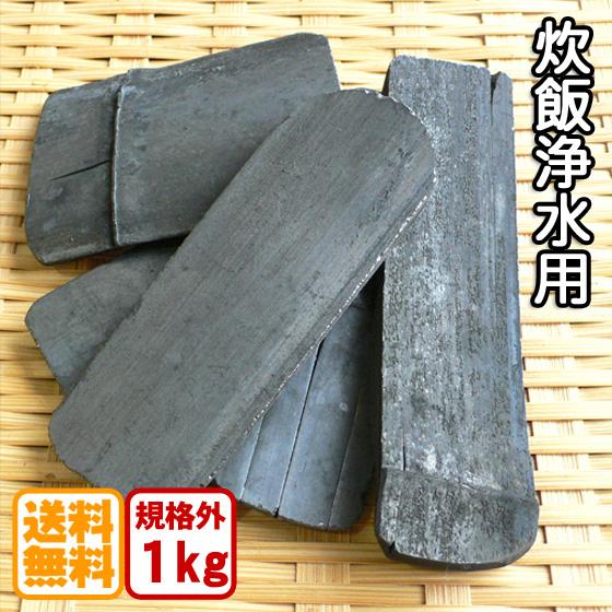 業務用 白竹炭 1kg 炊飯 浄水 天ぷら用 神鍋白炭工房【送料無料】
