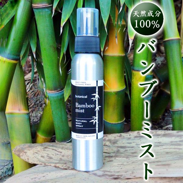 【ディートフリー】国産竹から生まれた天然アウトドアスプレー バンブーミスト(100ml)虫除けスプレー 赤ちゃん用 子供用 ベビー用 国産 天然成分100% 約720回分 Bamboo mist【送料無料】