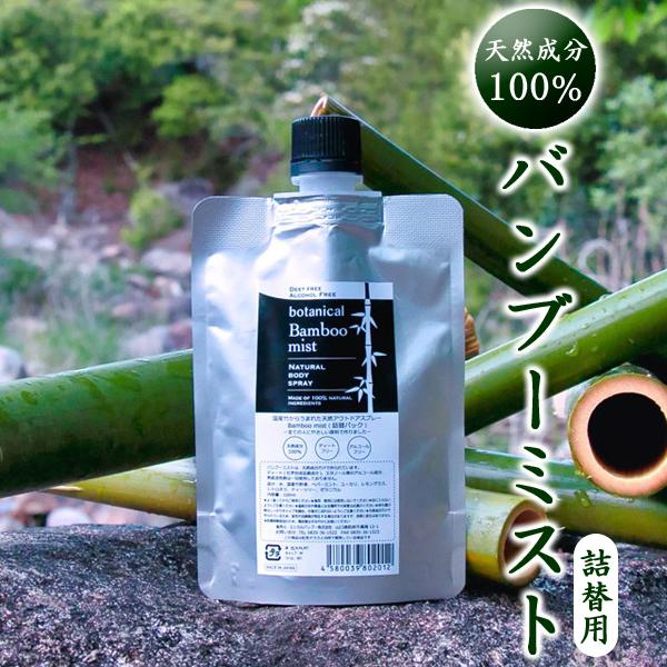 ディートフリー 国産竹から生まれた天然アウトドアスプレー バンブーミスト 100ml 詰替用 虫除けスプレー 赤ちゃん用 子供用 ベビー用 mist 送料無料 約720回分 1年保証 天然成分100% Bamboo 国産 お気に入