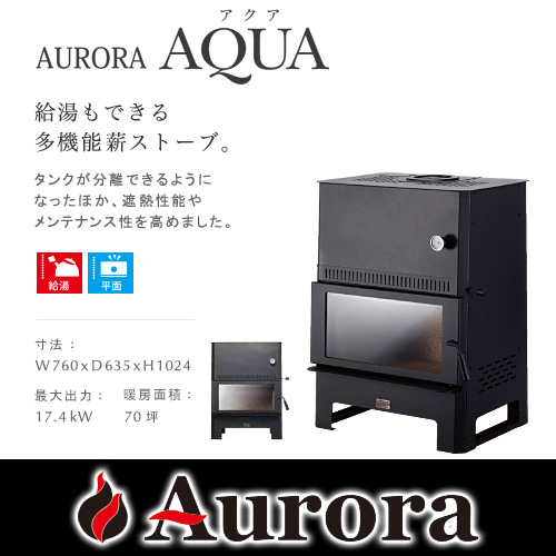 AURORA AQUA AQUA オーロラ アクア アクア オーロラ 薪ストーブ, サマニグン:ef8331d1 --- officewill.xsrv.jp
