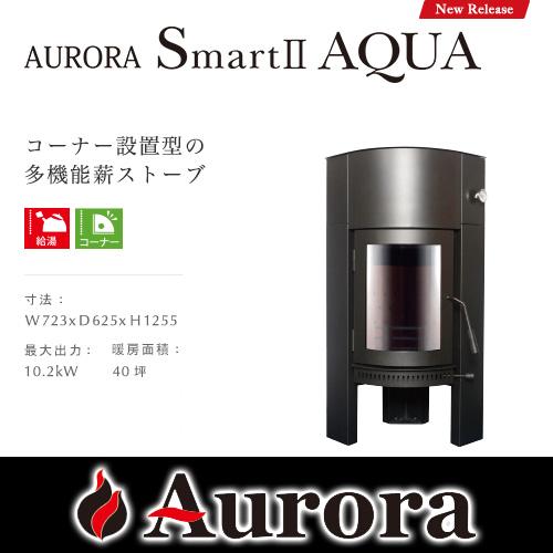 素晴らしい外見 AURORA SmartII SmartII AURORA AQUA 薪ストーブ オーロラ スマート2 アクア 薪ストーブ, GOSSIP SHOP:c76a2603 --- clftranspo.dominiotemporario.com