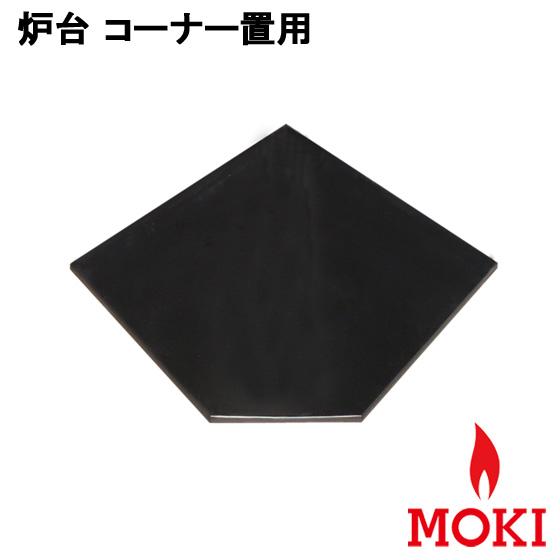 薪ストーブ 炉台A モキ製作所 MOKI