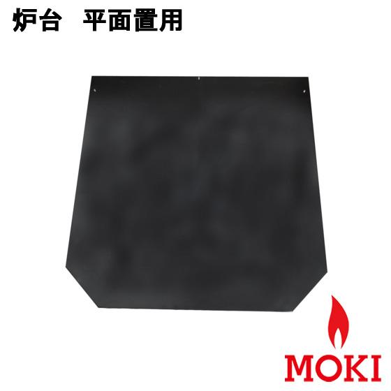 薪ストーブ 炉台B モキ製作所 MOKI
