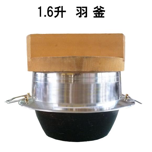 薪ストーブ・焚き火どんどん 羽釜 1.6升(22cm) モキ製作所 MOKI