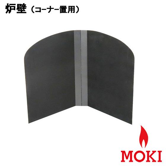 薪ストーブ 炉壁 コーナー置用 モキ製作所 MOKI
