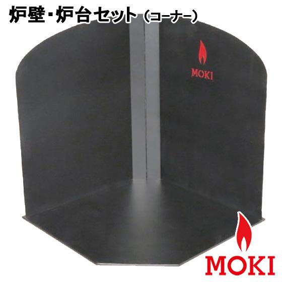 薪ストーブ 炉壁 炉台 セット コーナー置用 モキ製作所 MOKI