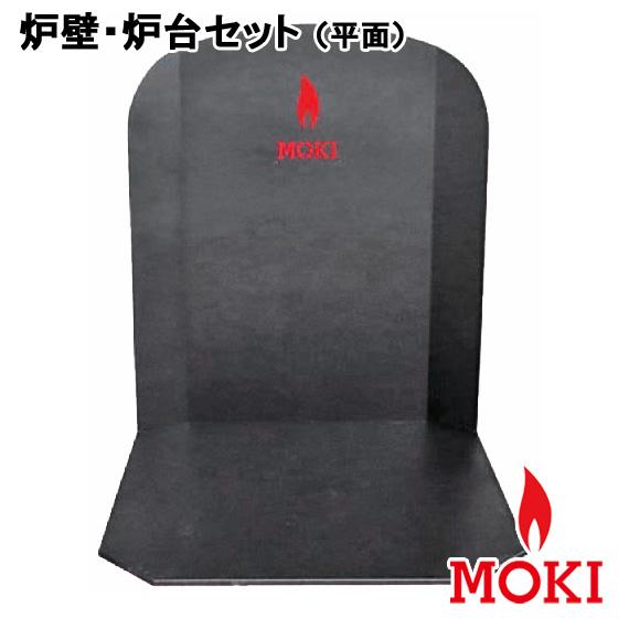 薪ストーブ 炉壁 炉台 セット 平面置用 モキ製作所 MOKI