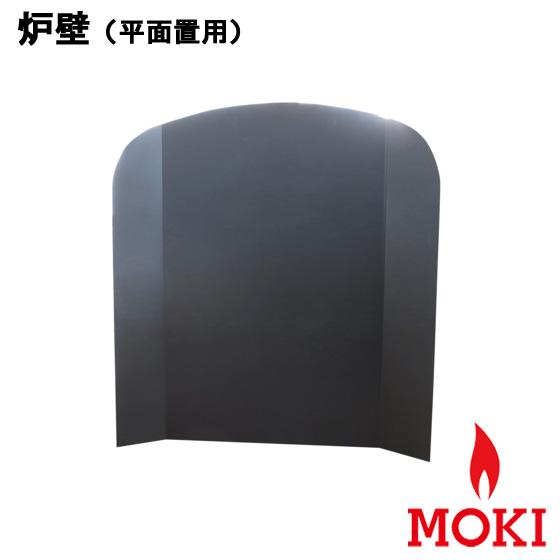 薪ストーブ 炉壁 平面置用 モキ製作所 MOKI