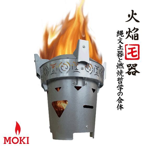 【モキ製作所】鍛冶屋四代目が祭る「火焔モ器」