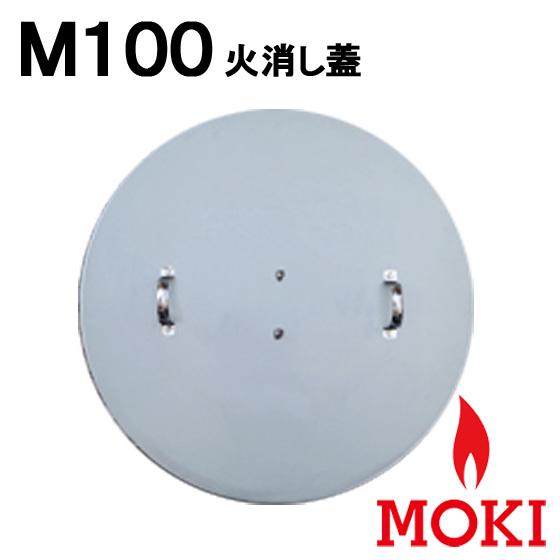 無煙炭化器蓋 M100用 モキ製作所 MOKI