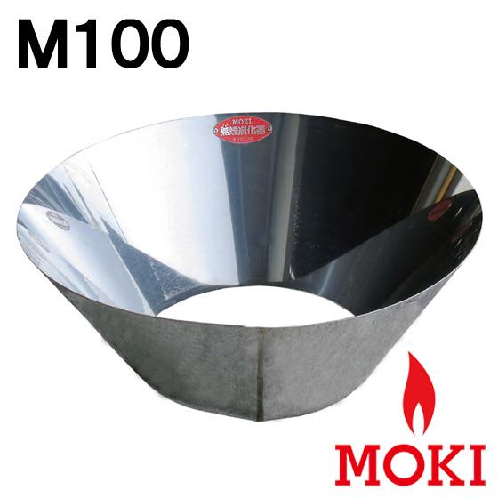 無煙炭化器 M100 モキ製作所 MOKI