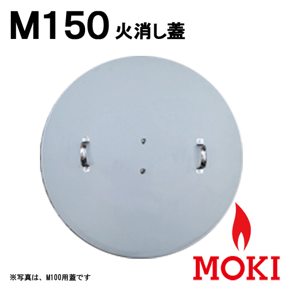 無煙炭化器蓋 M150用 モキ製作所 MOKI