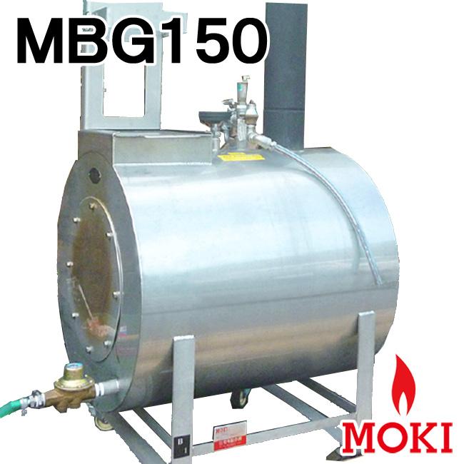 無煙竹ボイラMBG150 モキ製作所 MOKI