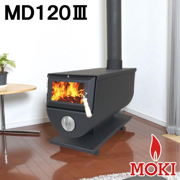 【新型】無煙薪ストーブ MD120III モキ製作所 MOKI