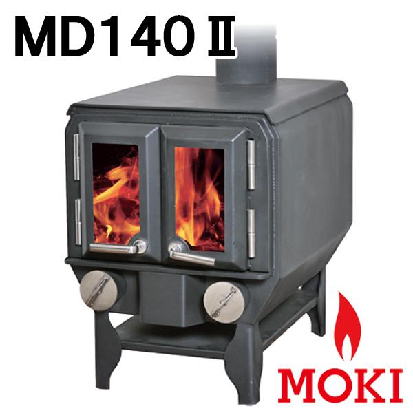 無煙薪ストーブ MD140II モキ製作所 MOKI