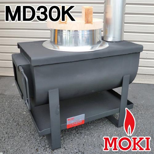 無煙かまどストーブ MD30K モキ製作所 MOKI