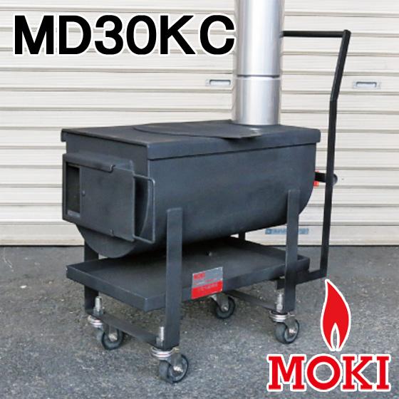 焼き芋 炊飯 イベント 防災ストーブ MD30KC モキ製作所 MOKI