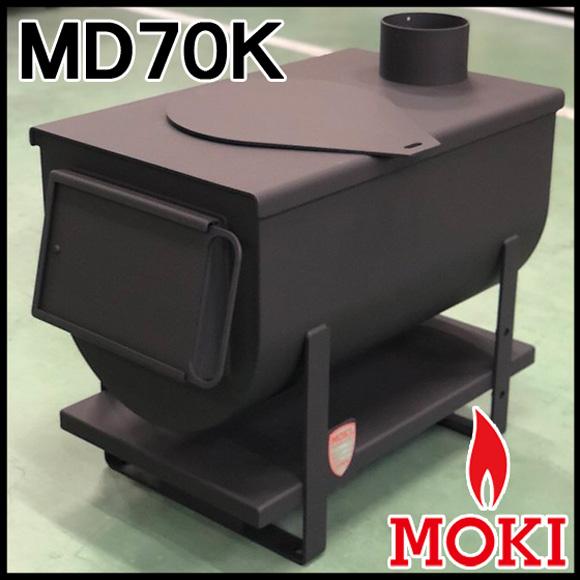 無煙かまどストーブ MD70K モキ製作所 MOKI