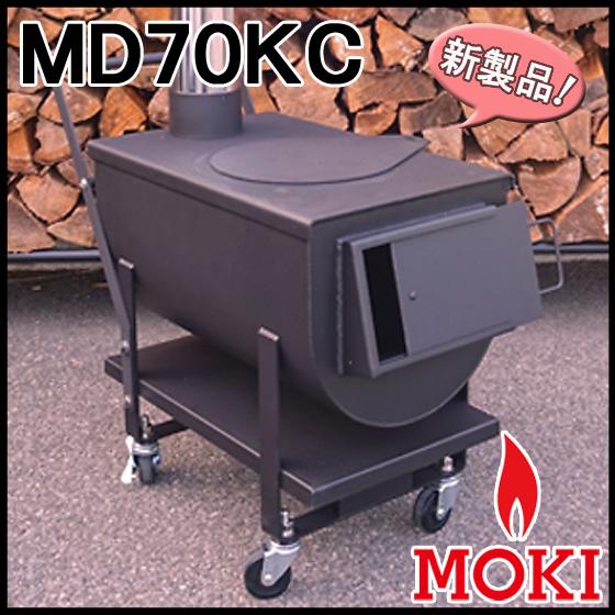 【新製品】焼き芋 炊飯 イベント 防災ストーブ MD70KC モキ製作所 MOKI