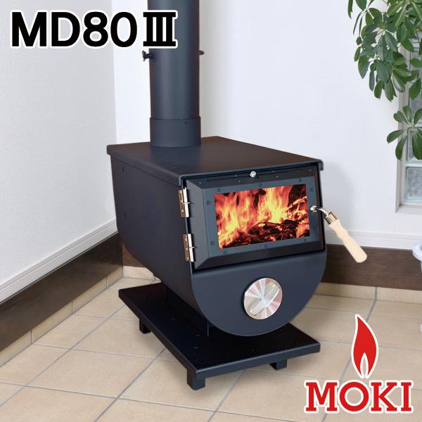【新型】無煙薪ストーブ MD80III モキ製作所 MOKI