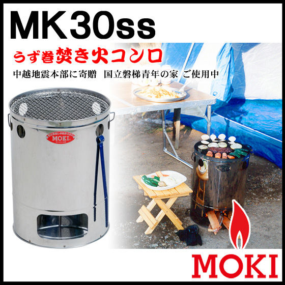 無煙焚き火コンロ MK30ss モキ製作所 MOKI